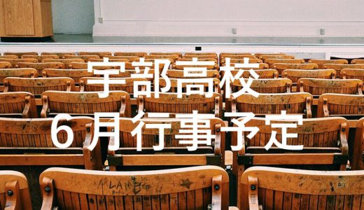 宇部高校 6月の予定
