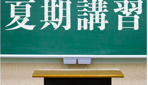 <夏期講習>県立上位校受験プログラム