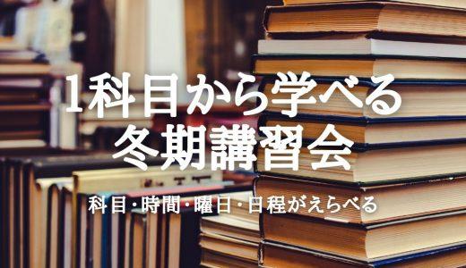 <冬期講習>1科目から学べる冬期講座