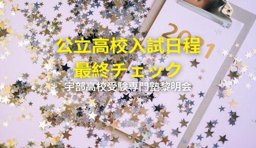山口県2021年度 公立高校入試日程 最終チェック