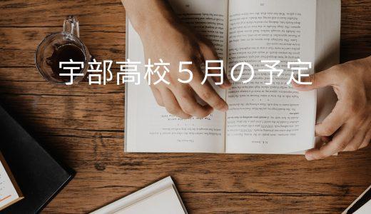 【宇部高校】5月予定表