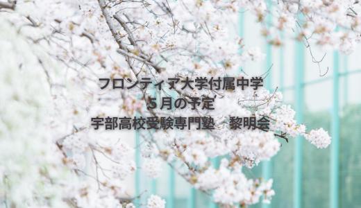 【フロンティア大学付属中学校】5月の予定